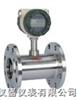 LWGY小口径液体流量计/涡轮流量计