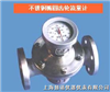 LC纯酒精不锈钢齿轮流量计/上海