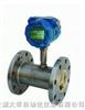 DH-LWG涡轮气体流量计