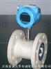 DH-LWY 防腐型液体涡轮流量计