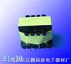 EI30脉冲变压器