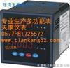 PD204E-9H4PD204E-9H4多功能电力仪表