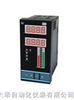 DH-ZLX型智能双色电接点液位计