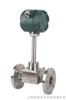 新AVS100高温小流量蒸汽流量计