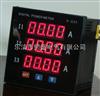 HBZ-F96-3I三相电流表