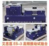 低频振动试验机 高频振动试验机